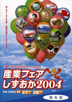 fair2004a